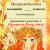Грамота `Осенний бал` (без директора) -