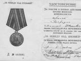 Удостоверение к медали `За победу над Японией`