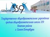 Средняя общеобразовательная школа 339 - Санкт-Петербург, Санкт-Петербург