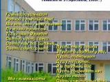 Гимн гимназии №3 г.Ярославля
