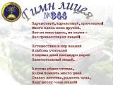 Гимн лицея №344
