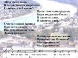 Гимн СОШ с углубленным изучением иностранного языка при Генеральном консульстве Росии в Бонне, ФРГ
