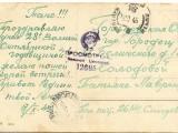 Письмо из Праги 17101945