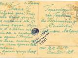 Письмо из Праги 30 августа 1945