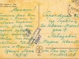 Письмо маме жены из Праги октябрь 1945
