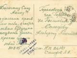 Письмо сыну из Праги август 1945