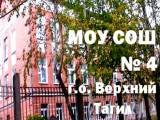 МКОУ СОШ № 4 - Верхний Тагил, Свердловская область