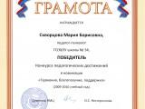 Грамота Скворцовой Марии Борисовне