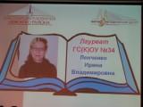 Ленченко Ирина Владимировна