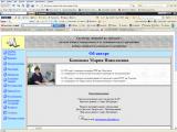 Сайт М.Н. Кононовой