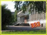 Средняя общеобразовательная школа 332 - Санкт-Петербург, Санкт-Петербург