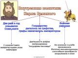 Внутренняя политика Карла Великого