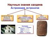 Научные знания халдеев_02
