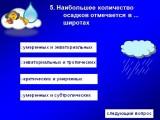 роль атмосферы5