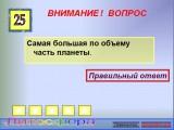 igra_litosfera