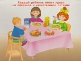 Права ребенка_0003