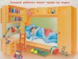 Права ребенка_0005