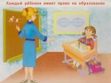Права ребенка_0008
