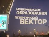 Городской педсовет, Санкт-Петербург, 27.08.10