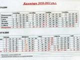 Календарь на 2010-2011 уч.г.