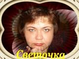 Светлана Маратовна Третьякова