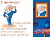 Дедушке к Дню пожилых