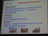 Доклад Спиридоновой Н. Г.