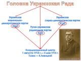 Головна Украинская Рада