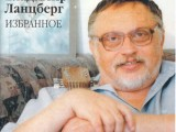 Владимир Ланцберг