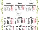 Календарь на учебный год.