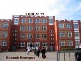 МОУ СОШ № 79 - Нижний Новгород, Нижегородская область