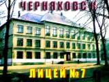 Муниципальное общеобразовательное учреждение лицей №7 г.Черняховска - Черняховск, Калининградская область