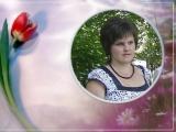Людмила Викторовна Быкова