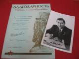Благодарственное письмо в Музее Боевой Славы Стремиловской основной общеобразовательной школы