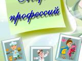 титульная страница`Мир профессий`