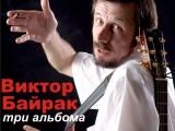 Виктор Байрак