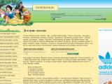 storybook.ru. Детские сказки