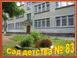 ГДОУ №83 - Санкт-Петербург, Санкт-Петербург