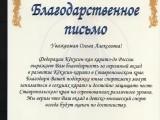 Благодарственное письмо ОФСОО ФККРПСК