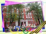 Школа № 700  г.Москва - Москва, метро Багратионовская, Москва