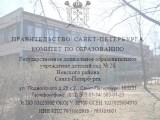 ГДОУ №28 - Санкт-Петербург, Санкт-Петербург