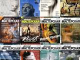 Журнал ФотоМастерская. Подборка за 2006