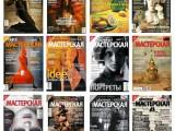 Журнал ФотоМастерская. Подборка за 2007
