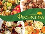 Программа Цветочный дизайн. Флористика