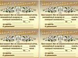 Приглашение на выпускной