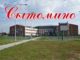 Сытоминская СОШ - Сытомино, Ханты-Мансийский автономный округ