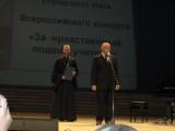 Отец Илья и С.В. Жолован поздравляют победителей