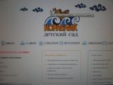 Сайт сада http://korablik-udomlya.ru/
