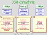 Литовские статуты