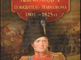 Александр I - победитель Наполеона 1801-1825